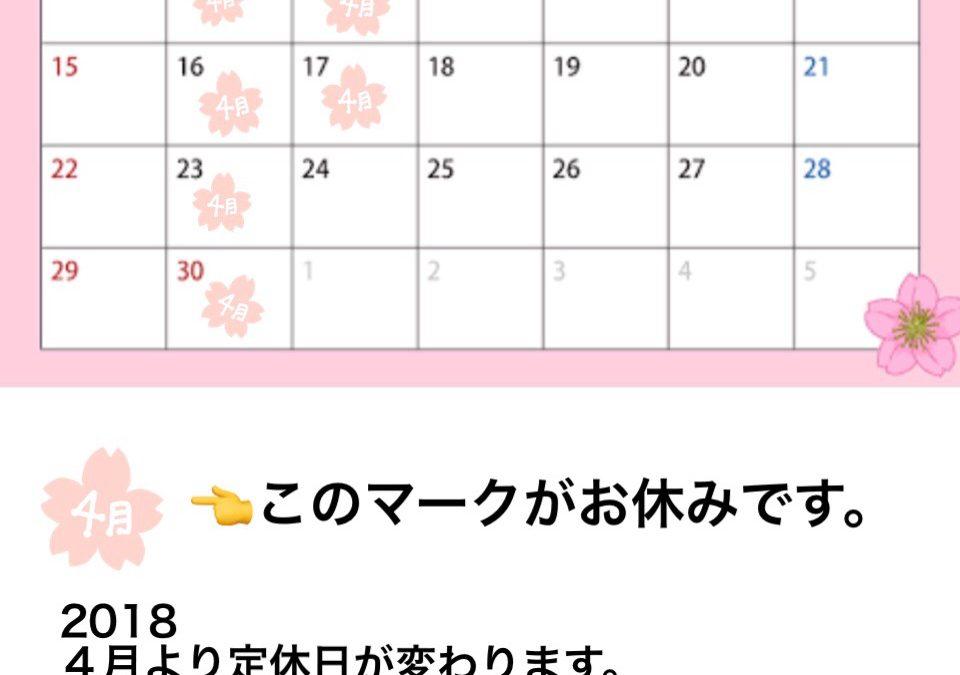 4月から定休日が変わります!