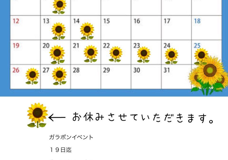 8月のお休みは。。。