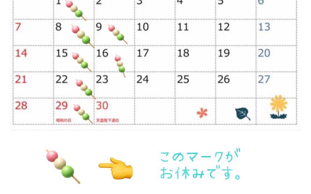 ☆4月のお休み☆