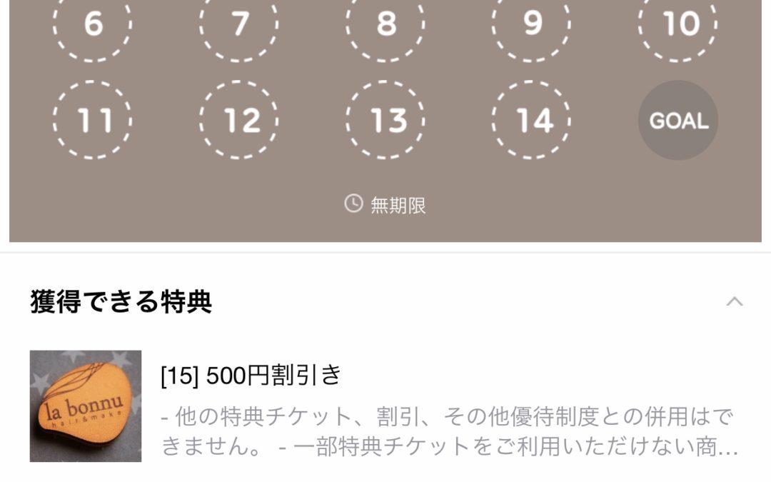 labonnuライン限定 ポイントカード8月よりスター