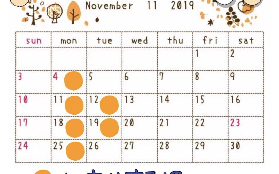 11月 お休みのお知らせ