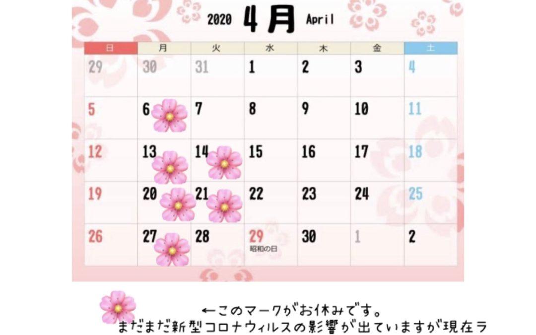 4月のお休みお知らせ