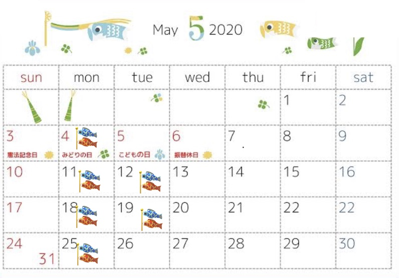 5月の休みのお知らせ