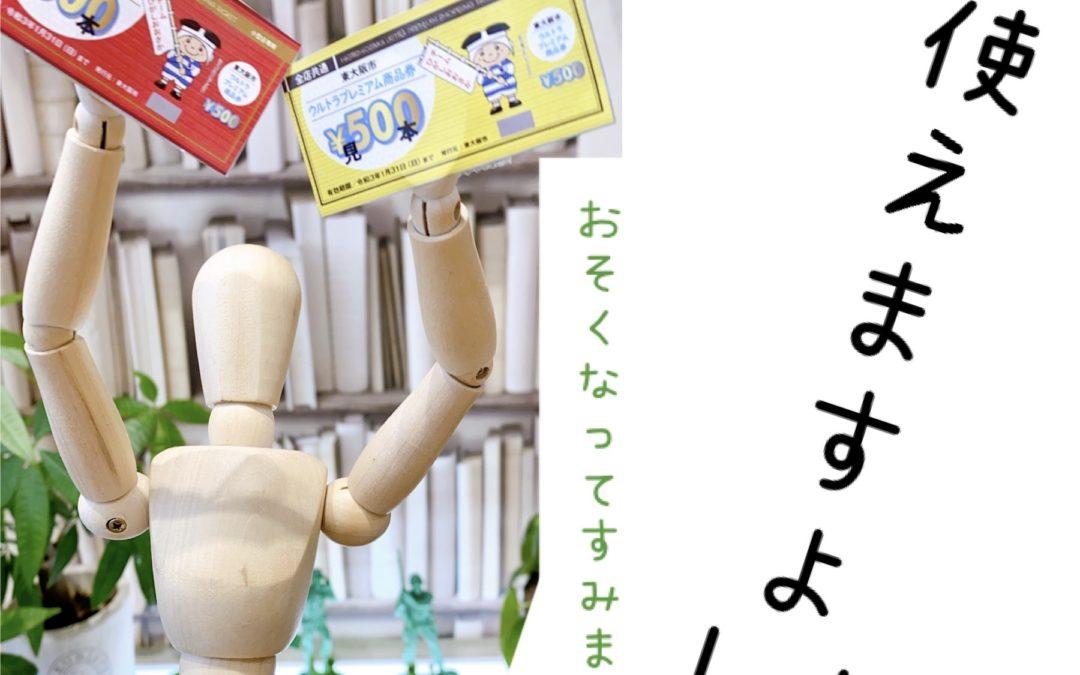 東大阪ウルトラプレミアム商品券