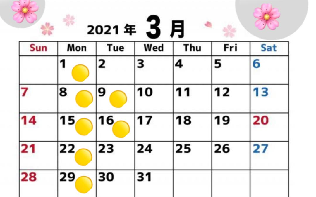 3月のお休みお知らせ
